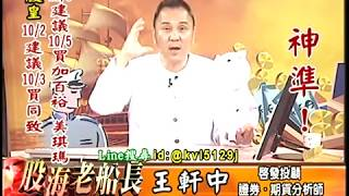 download lagu 20171006 2200 王軒中 股海老船長 gratis