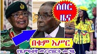 """""""በቁም እሥር"""" የዚምባብዌ መሪ ሮበርት ሙጋቤ Robert Mugabe President of Zimbabwe - VOA"""
