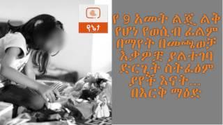 Ethiopia: የ 9 አመት ልጇ ልቅ የሆነ የወሲብ ፊልም በማየት በመጫወቻ እቃዎቿ ያልተገባ ድርጊት ስትፈፅም ያየች እናት… በእርቅ ማዕድ