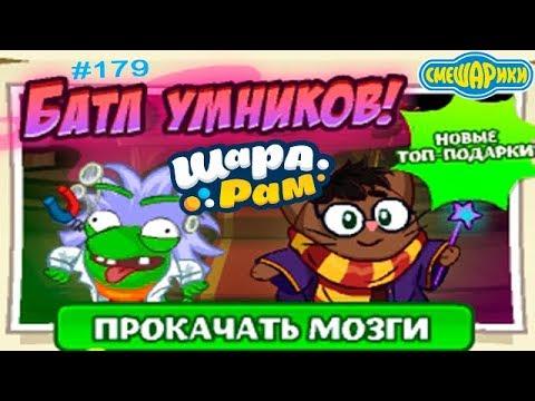 Смешарики Шарарам #179 Батл Умников детское игровое видео Let's Play