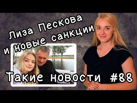 Лиза Пескова и новые санкции  Такие Новости №88