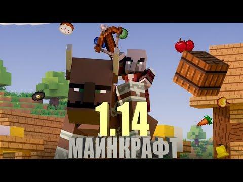 ПОЛНЫЙ ОБЗОР ГЛОБАЛЬНОГО ОБНОВЛЕНИЯ МАЙНКРАФТ 1.14