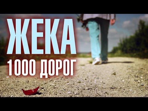 Жека (Евгений Григорьев) – 1000 дорог (official video)