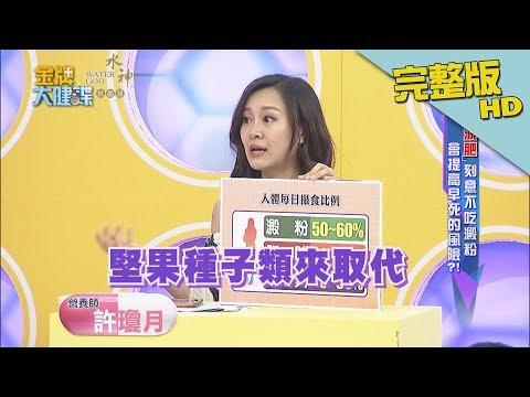 台綜-金牌大健諜-20180920-「減肥」刻意不吃澱粉 會提高早死的風險?!