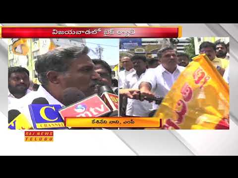 MP Kesineni Nani Organized Bike rally at Vijayawada | kadapa ukku andhra hakku | Raj News