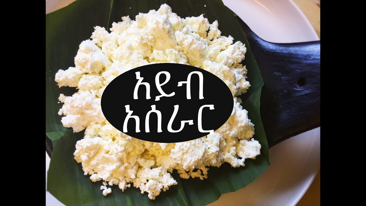 Ethiopian Food: የአይብ አሰራር