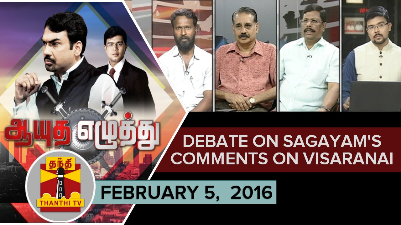 Ayutha Ezhuthu - Debate on Sagayam's Comments on Visaranai Movie  (5/2/2016)