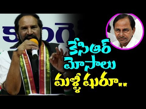 TPCC Chief Uttam Kumar Reddy Press Meet | Comments on KCR | Uttam Kumar Reddy | Mana Aksharam