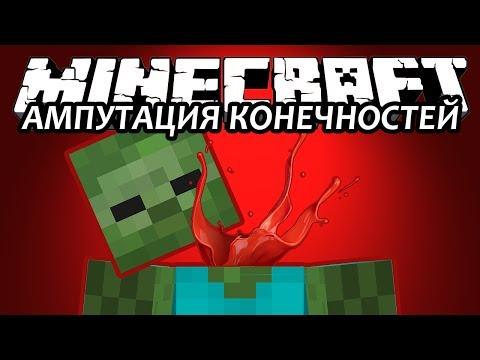 АМПУТАЦИЯ КОНЕЧНОСТЕЙ - Minecraft (Обзор Модов)