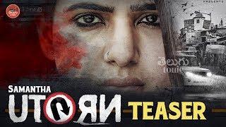 Samantha's U Turn Movie TEASER |#Uturn | U Turn Telugu Movie Trailer | Samantha | Aadi