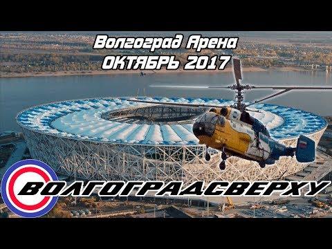 Волгоградсверху - Волгоград Арена (24 октября 2017) # Аэросъёмка Волгоград
