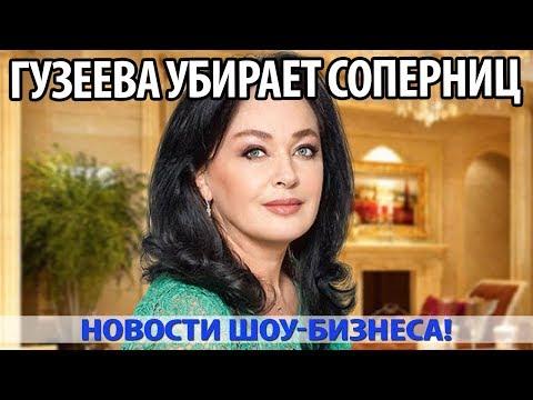 ГУЗЕЕВА УБИРАЕТ СОПЕРНИЦ