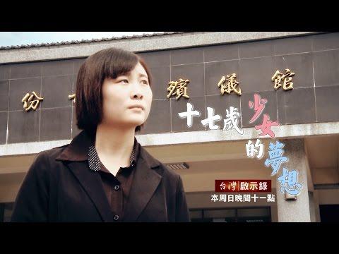 台灣-台灣啟示錄-20160904 17歲少女棄醫生夢,當送行者扛家計