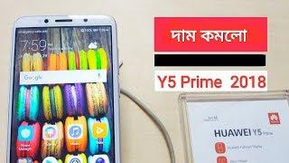 Huawei Y5 Prime Price in Bangladesh 2019