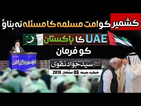 Kashmir ko ummat e Muslima ka masla na bannay do, UAE || Agha Syed Jawad Naqvi