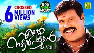 download lagu Ente Nadanpattukal Vol 1  Kalabhavan Mani Hits  gratis
