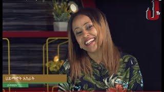"HAYMANOTE ASERATE, Jossy ""Min Addis?"" Interview"