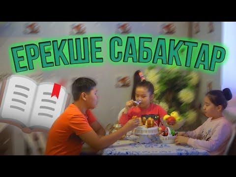 KZ FILM - Ерекше сабактар