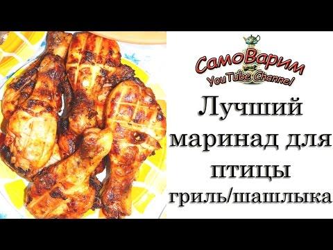 Маринад для курицы/индейки гриль/шашлыка (суперский!)