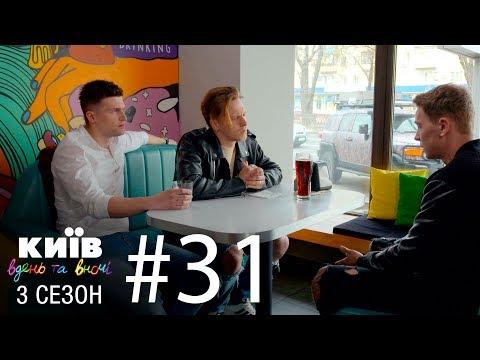 Киев днем и ночью - Серия 31 - Сезон 3
