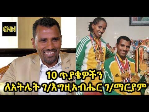 Ethiopia: 10 ጥያቄዎችን ለአትሌት ገ/እግዚአብሔር ገ/ማርያም - ENN Entertainment