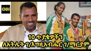 10 Questions For  Ethiopian Athlete Gebre-Egziabher Gebremariam
