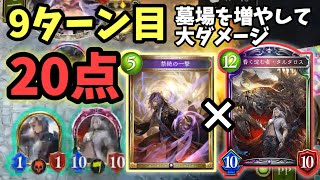 【新カード】『先行10ターンゲー』なら『9ターン』で終わらせればいいじゃない。禁絶タルタロスOTKネクロ【シャドウバース / Shadowverse 】