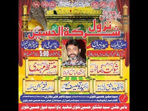 Live Jashan || 1 Shahban 2019 || Imamia Colony Shahdra Lahore