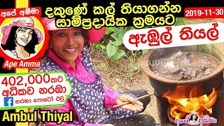 Fish Abul thiyal recipe (ii) by Apé Amma