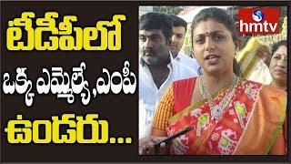 చంద్రబాబుకు ఓటమి భయం పట్టుకుంది | MLA Roja Slams CM Chandrababu Naidu | hmtv