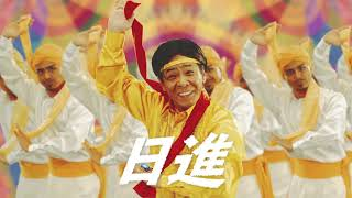 我が家の暮らしは日進 2017「げんちゃんダンス」30秒