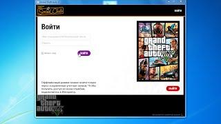 Как обойти авторизацию Social Club в GTA5 (пиратка)