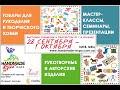 Выставка Handmade Expo Киев. 28.09-1.10.16
