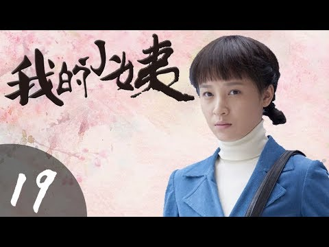 陸劇-我的小姨-EP 19