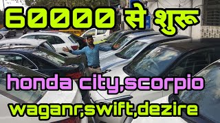 second hand car shop and market in delhi !! scorpio, suzuki,desire ,audi