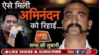 एक SUBMARINE से डरकर IMRAN KHAN को क्यों भेजना पड़ा WING COMMANDER अभिनंदन को  | Crime Tak
