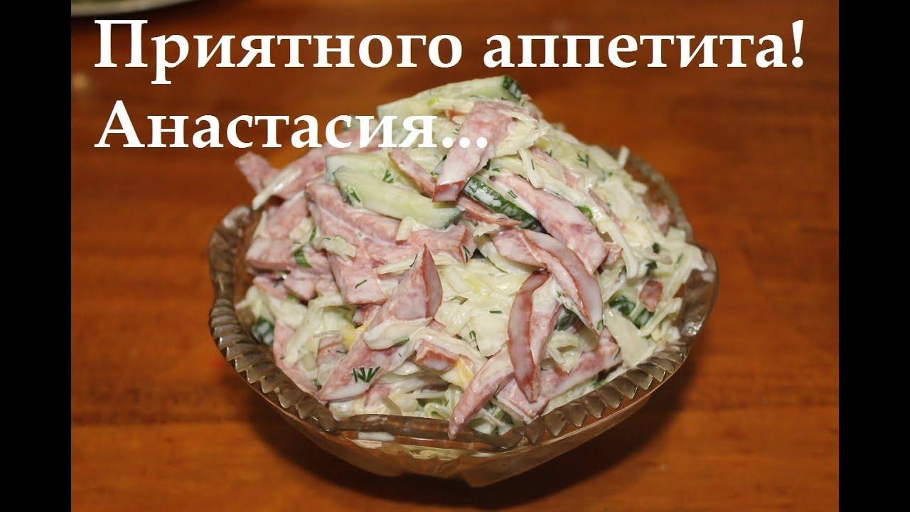 Салат быстро и вкусно фото пошагово