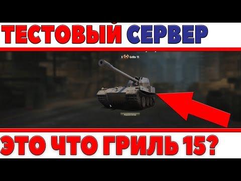 ТЕСТОВЫЙ СЕРВЕР WOT ПЕСОЧНИЦА! ЗАМЕНА ИС-4 И ГРИЛЬ 15? ИЗМЕНЕНИЯ ИГРЫ! РОЗЫГРЫШ ГОЛДЫ world of tanks