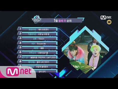 download lagu What Are The TOP10 Songs In 2nd Week Of January? M COUNTDOWN 170112 EP.506 gratis