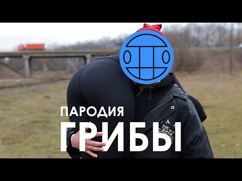 Грибы - Тает Лёд ПАРОДИЯ | Спайс Бойс