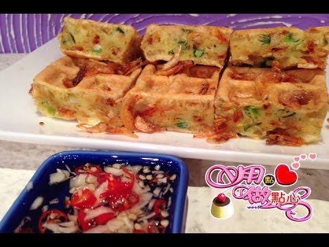 用點心做點心A-20160110 蜜漬櫻花蝦鬆餅