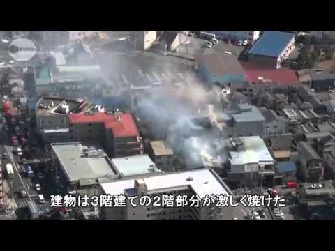 工場火災で1人軽傷 大阪・鶴見 沖野玉枝 検索動画 23