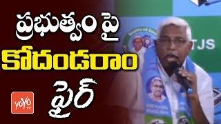 Kodandaram Speech About Telangana Inter Results 2019 | CM KCR