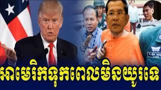 ដំណឹងល្អ ហ៊ុនសែន វីវរហើយ សង្គ្រោះជាតិធ្វើពាក់ហិការមិនបោះឆ្នោត, VOA Khmer News, Cambodia News Today