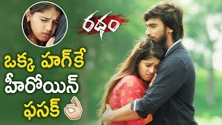 Geetanand Tight Hug to Chandni Bhagwanani | Ratham Telugu Movie Best Scenes | Telugu FilmNagar