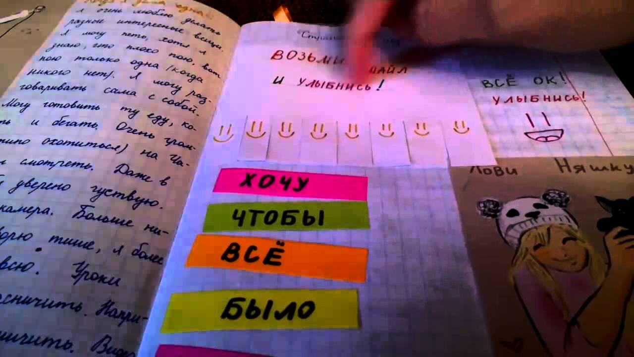 Личный дневник как писать сделать