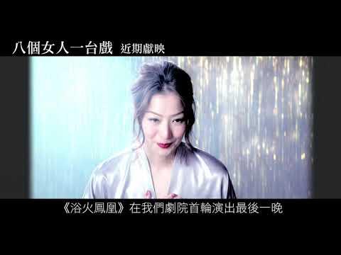 【八個女人一台戲】中文預告 近期獻映