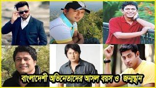 বাংলাদেশী অভিনেতাদের বয়স   Real Age of Bangladeshi Actors   Dhallywood Celebrity Born Place