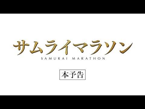 《馬拉松武士》日本版預告