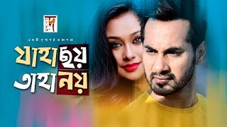 Bangla Natok 2017  | ChoY NoY | Bangla Comedy Drama | Sojol | Romana | ☢☢OFFICIAL☢☢